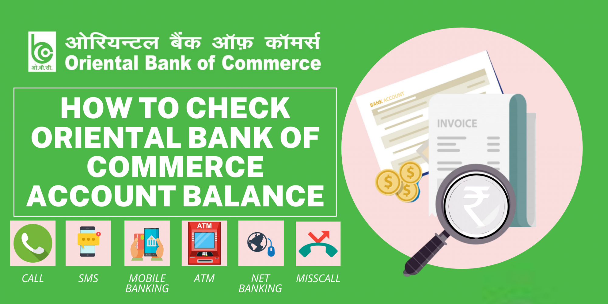 Check-Balance-Oriental-Bank-of-Commerce