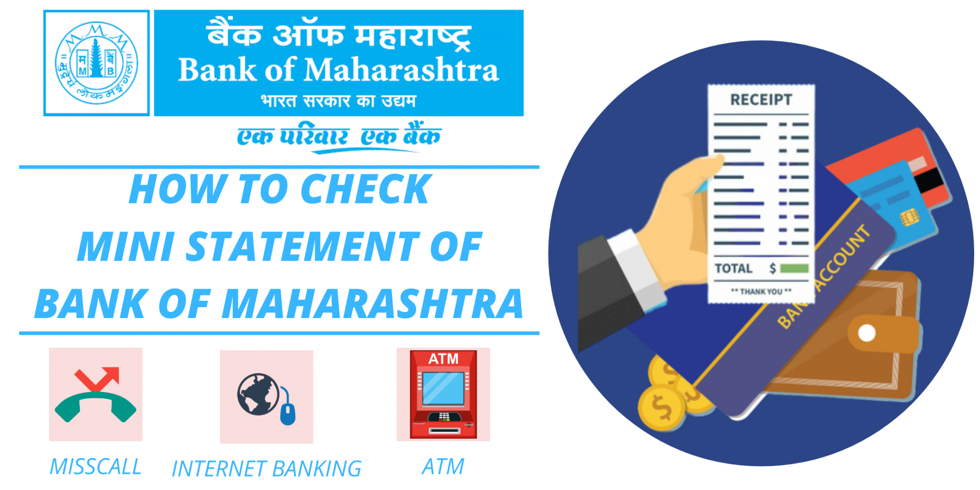 check Mini Statement in the Bank of Maharashtra